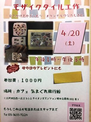 4月のカフェイベントを開催します。