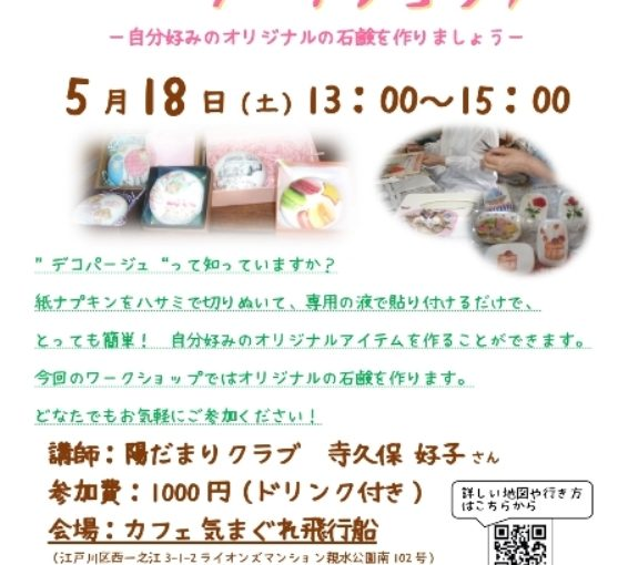 5月18日(土) デコパージュワークショップを行います。