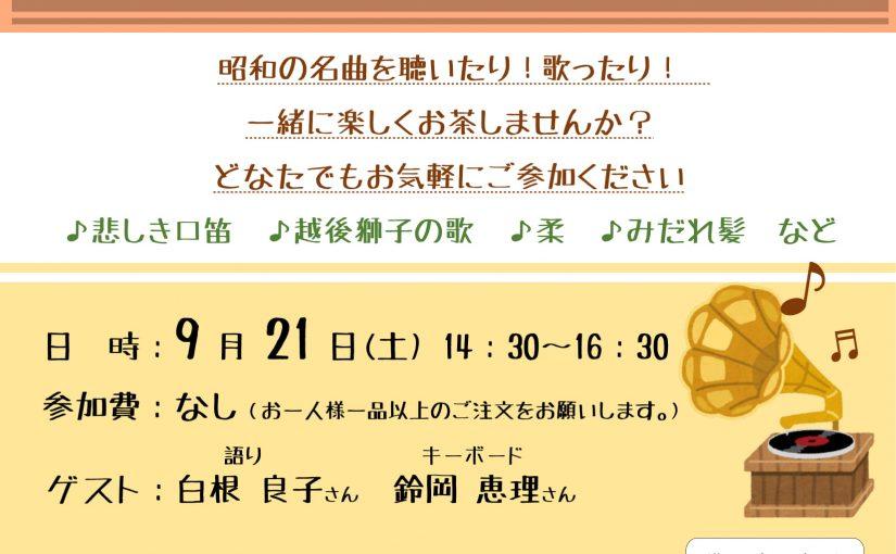 9月のカフェイベント「昭和の名曲を歌う会」を開催します。