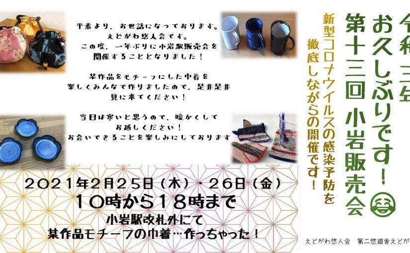 小岩駅にて販売会を行います。